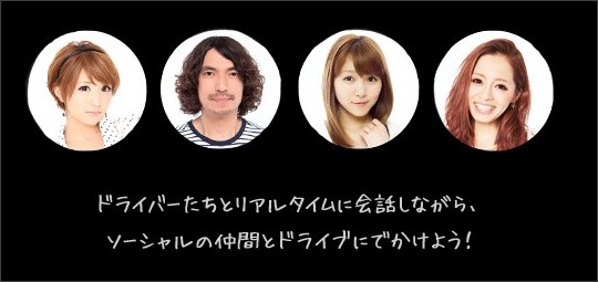 http://social-hitchhike.jp/index.html