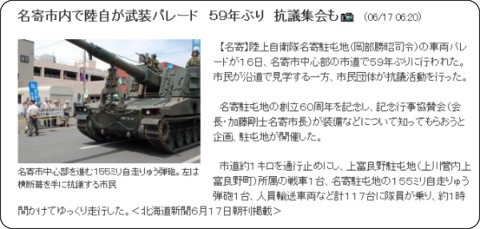 http://www.hokkaido-np.co.jp/news/donai/473963.html