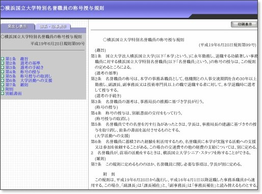http://www.jmk.ynu.ac.jp/kisoku/act/frame/frame110000147.htm
