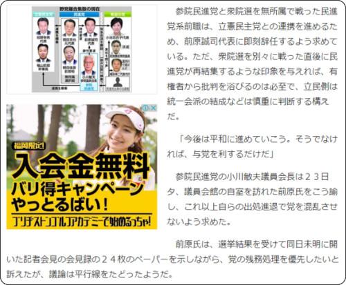http://www.sankei.com/politics/news/171024/plt1710240019-n1.html