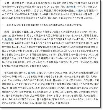http://www.asahi.com/shougi/kansenki/TKY201306100154.html