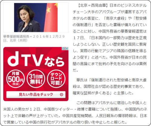 http://www.sankei.com/politics/news/170118/plt1701180004-n1.html