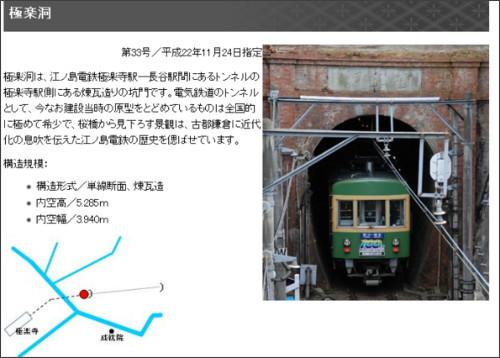 http://www.city.kamakura.kanagawa.jp/keikan/gokurakudou2.html