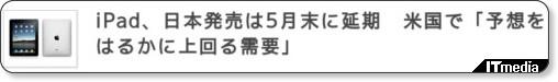 http://www.itmedia.co.jp/news/articles/1004/14/news095.html