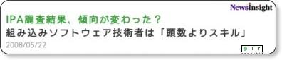 http://www.atmarkit.co.jp/news/200805/22/ipaemb.html