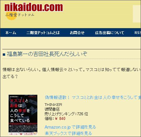 http://www.nikaidou.com/archives/22838