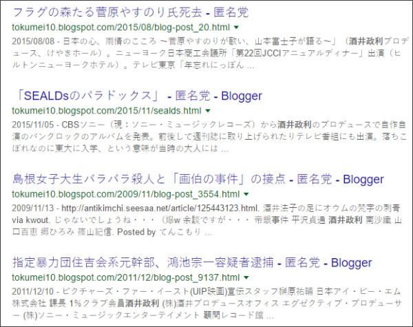 https://www.google.co.jp/#q=site:%2F%2Ftokumei10.blogspot.com+%E9%85%92%E4%BA%95%E6%94%BF%E5%88%A9