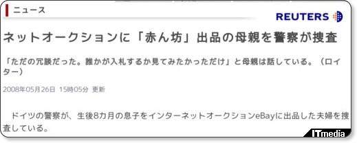 http://www.itmedia.co.jp/news/articles/0805/26/news064.html