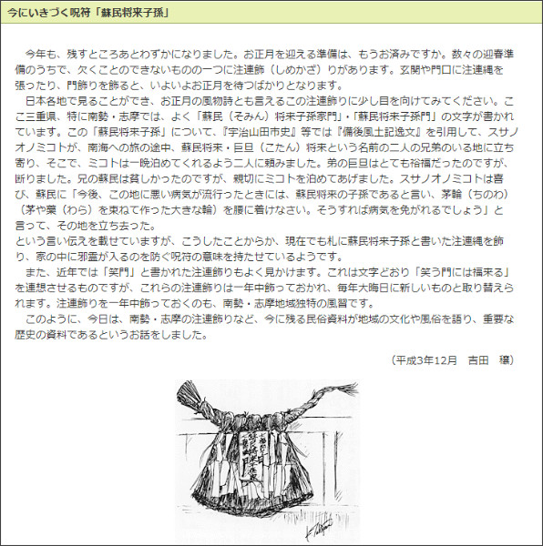 http://www.bunka.pref.mie.lg.jp/rekishi/kenshi/asp/arekore/detail.asp?record=60