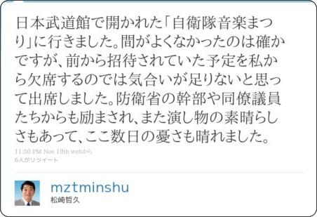 http://twitter.com/mztminshu/status/5890728521633792