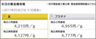 http://www.ginzatanaka.co.jp/coin/