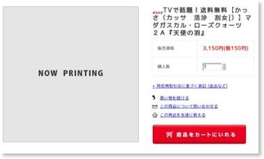 http://aromaventvert.shop-pro.jp/?pid=24977349
