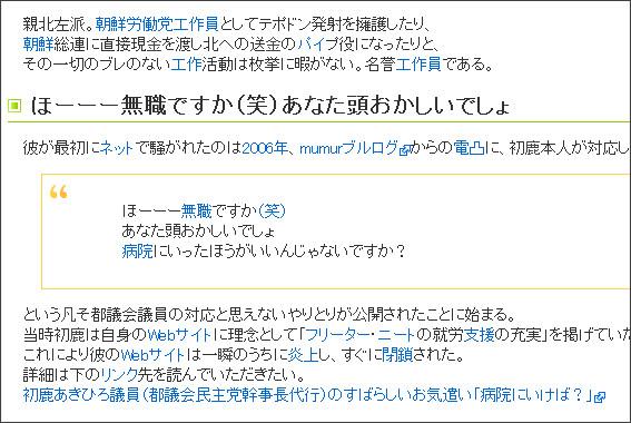 http://dic.nicovideo.jp/a/%E5%88%9D%E9%B9%BF%E6%98%8E%E5%8D%9A
