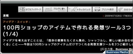 http://bizmakoto.jp/bizid/articles/0907/28/news038.html