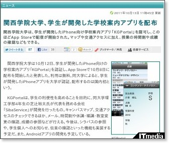 http://www.itmedia.co.jp/promobile/articles/1110/13/news033.html