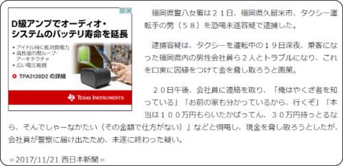 https://www.nishinippon.co.jp/flash/f_kyushu/article/374950/