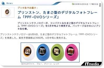 http://plusd.itmedia.co.jp/lifestyle/articles/0806/06/news081.html