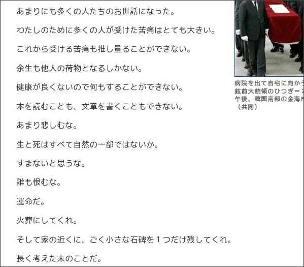 http://sankei.jp.msn.com/world/korea/090523/kor0905231928016-n1.htm