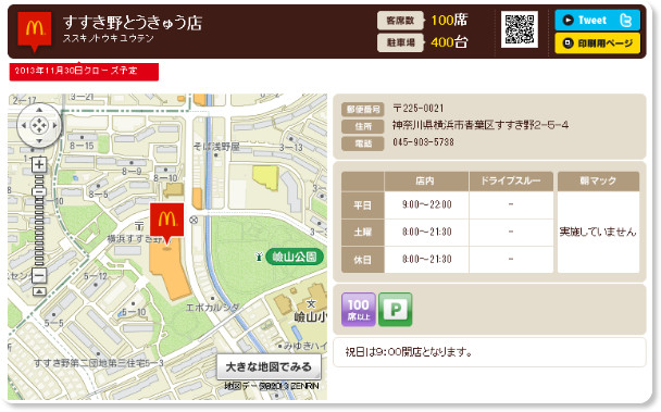 http://www.mcdonalds.co.jp/shop/map/map.php?strcode=14103