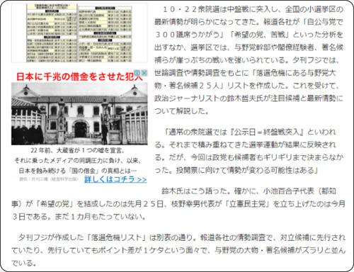 http://www.iza.ne.jp/kiji/politics/news/171017/plt17101720400024-n1.html