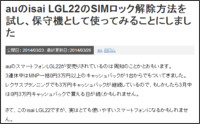 http://smaho-dictionary.net/2014/03/isai-lgl22-simrock-docomo-softbank/