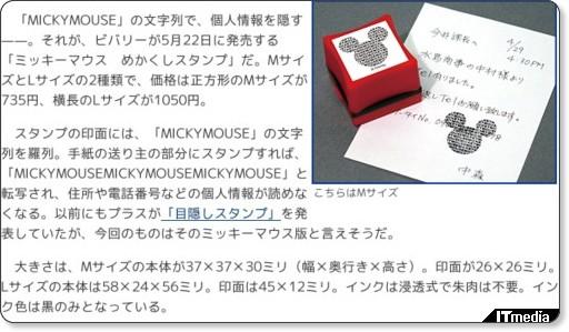 http://www.itmedia.co.jp/bizid/articles/0805/13/news131.html
