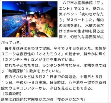 http://www.daily-tohoku.co.jp/news/2010/07/25/new1007251401.htm