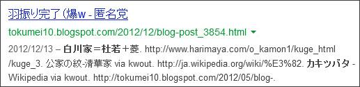 http://www.google.co.jp/search?hl=ja&safe=off&biw=1145&bih=939&q=site%3Atokumei10.blogspot.com+&btnG=%E6%A4%9C%E7%B4%A2&aq=f&aqi=&aql=&oq=#safe=off&hl=ja&q=site:tokumei10.blogspot.com+%E7%99%BD%E5%B7%9D%E5%AE%B6%E3%80%80%E6%9D%9C%E8%8B%A5%E8%8F%B1&oq=site:tokumei10.blogspot.com+%E7%99%BD%E5%B7%9D%E5%AE%B6%E3%80%80%E6%9D%9C%E8%8B%A5%E8%8F%B1&gs_l=serp.12...1875.4288.0.5169.2.2.0.0.0.0.122.243.0j2.2.0...0.0...1c.1j2.17.serp.d4qdIF4crjY&bav=on.2,or.&bvm=bv.48293060,d.cGE&fp=24ca91628683d825&biw=912&bih=806