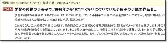 http://detail.chiebukuro.yahoo.co.jp/qa/question_detail/q1015024900