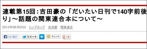 http://n-knuckles.com/serialization/yoshida/news000149.html