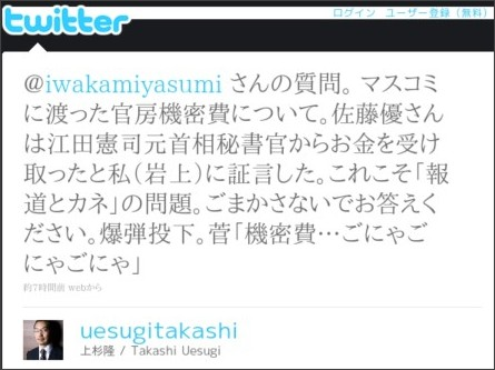 http://twitter.com/uesugitakashi/status/15693655239
