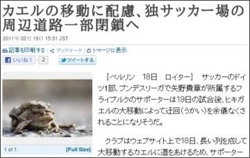http://jp.reuters.com/article/oddlyEnoughNews/idJPJAPAN-19628620110219