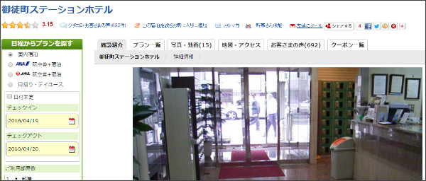 http://travel.rakuten.co.jp/HOTEL/106159/106159.html