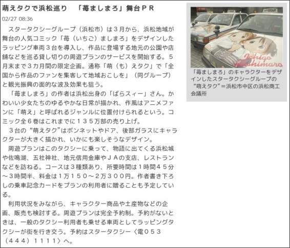 http://www.shizushin.com/news/pol_eco/shizuoka/20110227000000000013.htm