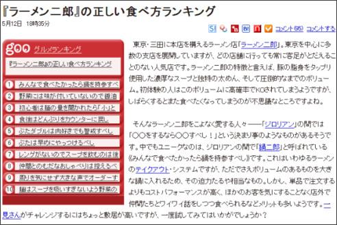 http://news.ameba.jp/gooranking/2010/05/65874.html