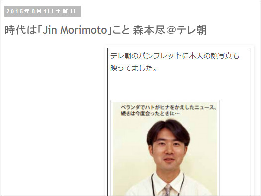 http://tokumei10.blogspot.jp/2015/08/jin-morimoto.html