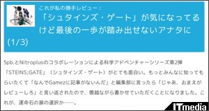 http://gamez.itmedia.co.jp/games/articles/0911/05/news023.html