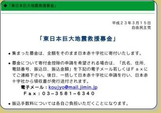 http://www.jimin.jp/jimin/info/jyouhou/050.html