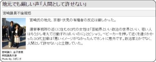 http://www.sponichi.co.jp/society/news/2016/02/10/kiji/K20160210012014730.html