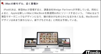 http://www.itmedia.co.jp/news/articles/0909/17/news050.html