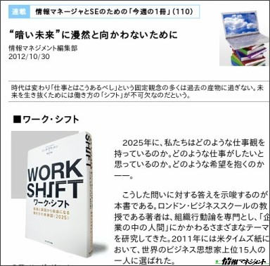 http://www.atmarkit.co.jp/im/cits/serial/bookguide/110/01.html