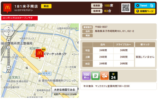 http://www.mcdonalds.co.jp/shop/map/map.php?strcode=31513