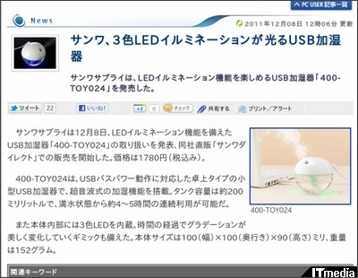 http://plusd.itmedia.co.jp/pcuser/articles/1112/08/news042.html