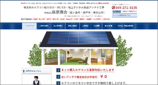 http://www.saitama-aircon.jp/
