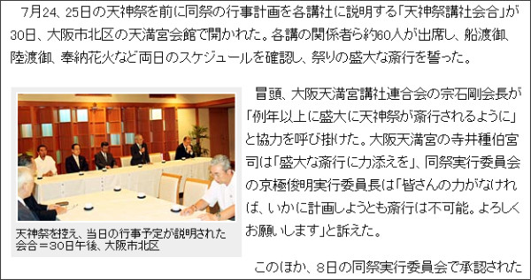 http://www.nnn.co.jp/dainichi/news/130531/20130531022.html