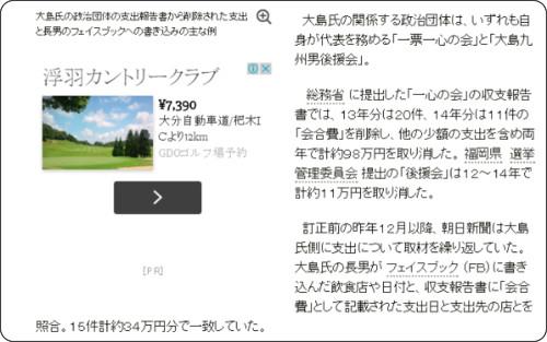 http://www.asahi.com/articles/ASJ3J64VSJ3JUTIL04G.html?iref=comtop_list_pol_n04