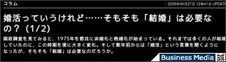 http://bizmakoto.jp/makoto/articles/0904/27/news049.html