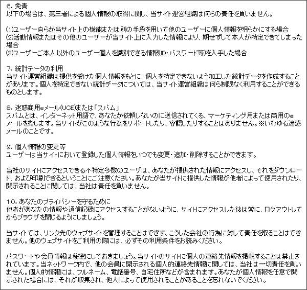 http://www.agnes-daigaku.com/?m=pc&a=page_o_sns_privacy