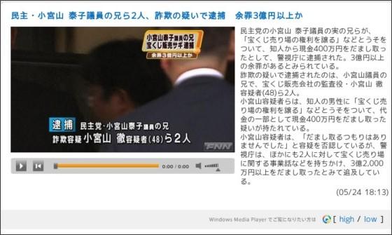 http://www.fnn-news.com/news/headlines/articles/CONN00177860.html