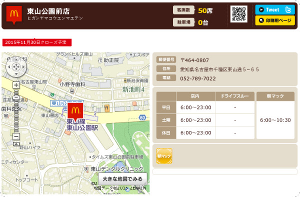 http://www.mcdonalds.co.jp/shop/map/map.php?strcode=23631